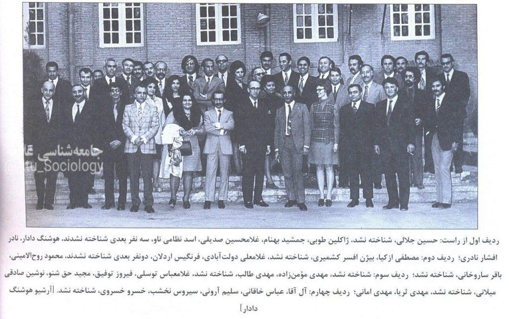 photo 2018 04 21 02 00 17 1024x642 - برگی از تاریخ جامعهشناسی ایران [عکس] - جامعه شناسی, ایران
