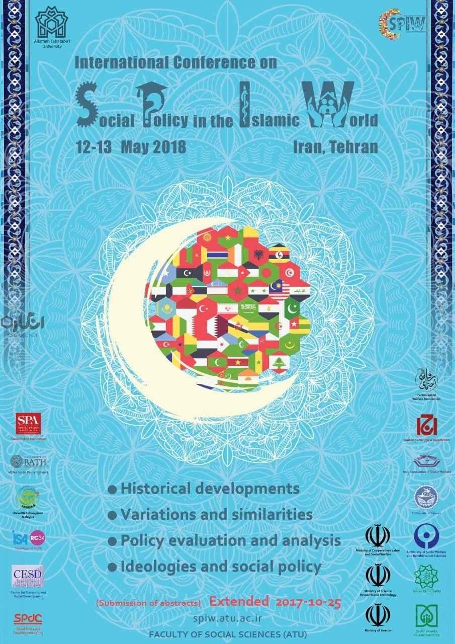 1 1507781856 - همایش بینالمللی سیاستگذاری اجتماعی در جهان اسلام - همایش, سیاستگذاری اجتماعی, سیاستگذاری, اسلام, socialpolicy