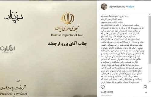 Rad Davat Rouhani borzou arjmand SabzPendar - هنرمندان از پوپولیسم فاصله بگیرند - هنرمند, محمدامین قانعی راد, سلبریتی, رییس جمهور, روشنفکر, روحانی, پوپولیسم, افطاری