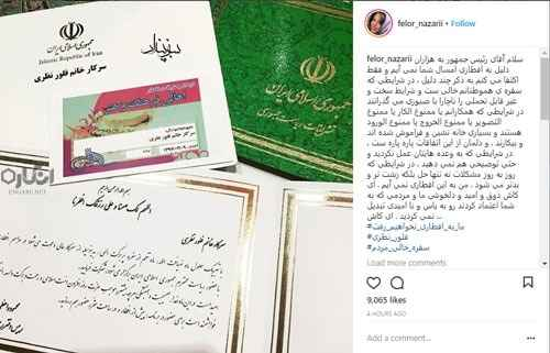 Rad Davat Rouhani felor nazari SabzPendar - هنرمندان از پوپولیسم فاصله بگیرند - هنرمند, محمدامین قانعی راد, سلبریتی, رییس جمهور, روشنفکر, روحانی, پوپولیسم, افطاری