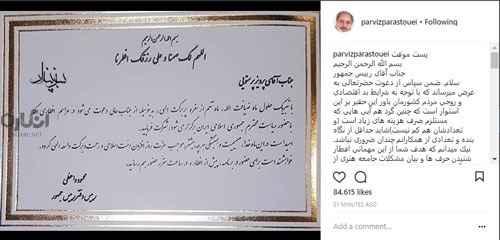 Rad Davat Rouhani parviz parastouyi SabzPendar - هنرمندان از پوپولیسم فاصله بگیرند - هنرمند, محمدامین قانعی راد, سلبریتی, رییس جمهور, روشنفکر, روحانی, پوپولیسم, افطاری