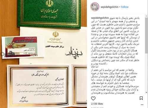 Rad Davat Rouhani sepide golchin SabzPendar - هنرمندان از پوپولیسم فاصله بگیرند - هنرمند, محمدامین قانعی راد, سلبریتی, رییس جمهور, روشنفکر, روحانی, پوپولیسم, افطاری