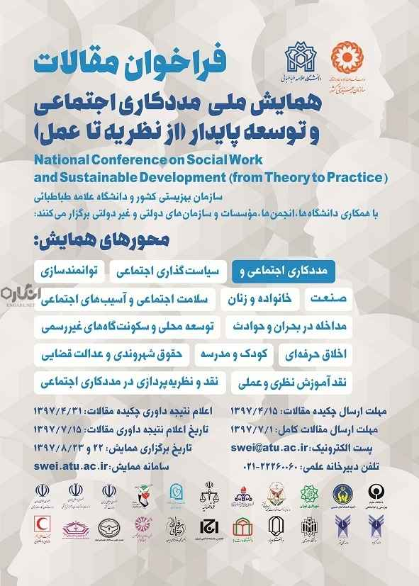 social work - همایش ملی مددکاری اجتماعی و توسعه پایدار (از نظریه تا عمل) - همایش ملی مددکاری, همایش ملی, همایش مددکاری اجتماعی و توسعه پایدار, نظریه پردازی در مددکاری اجتماعی, مددکاری از نظریه تا عمل, سیاست گذاری اجتماعی, سلامت اجتماعی, آسیب های اجتماعی