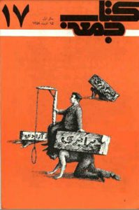 KetabJome 17 199x300 - دانلود آرشیو کامل نشریه کتاب جمعه به سردبیری احمد شاملو - نشریه کتاب جمعه, محمد مختاری, مجموعه کامل کتاب جمعه, کتاب جمعه شاملو, کتاب جمعه احمد شاملو, کتاب جمعه pdf, کتاب جمعه, سیروس شمیسا, دانلود کتاب جمعه, بهرام بیضایی, احمد شاملو