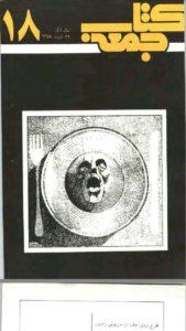 KetabJome 18 169x300 - دانلود آرشیو کامل نشریه کتاب جمعه به سردبیری احمد شاملو - نشریه کتاب جمعه, محمد مختاری, مجموعه کامل کتاب جمعه, کتاب جمعه شاملو, کتاب جمعه احمد شاملو, کتاب جمعه pdf, کتاب جمعه, سیروس شمیسا, دانلود کتاب جمعه, بهرام بیضایی, احمد شاملو